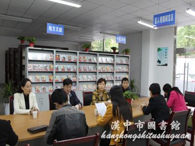汉中市图书馆-陕西公共图书馆服务联盟